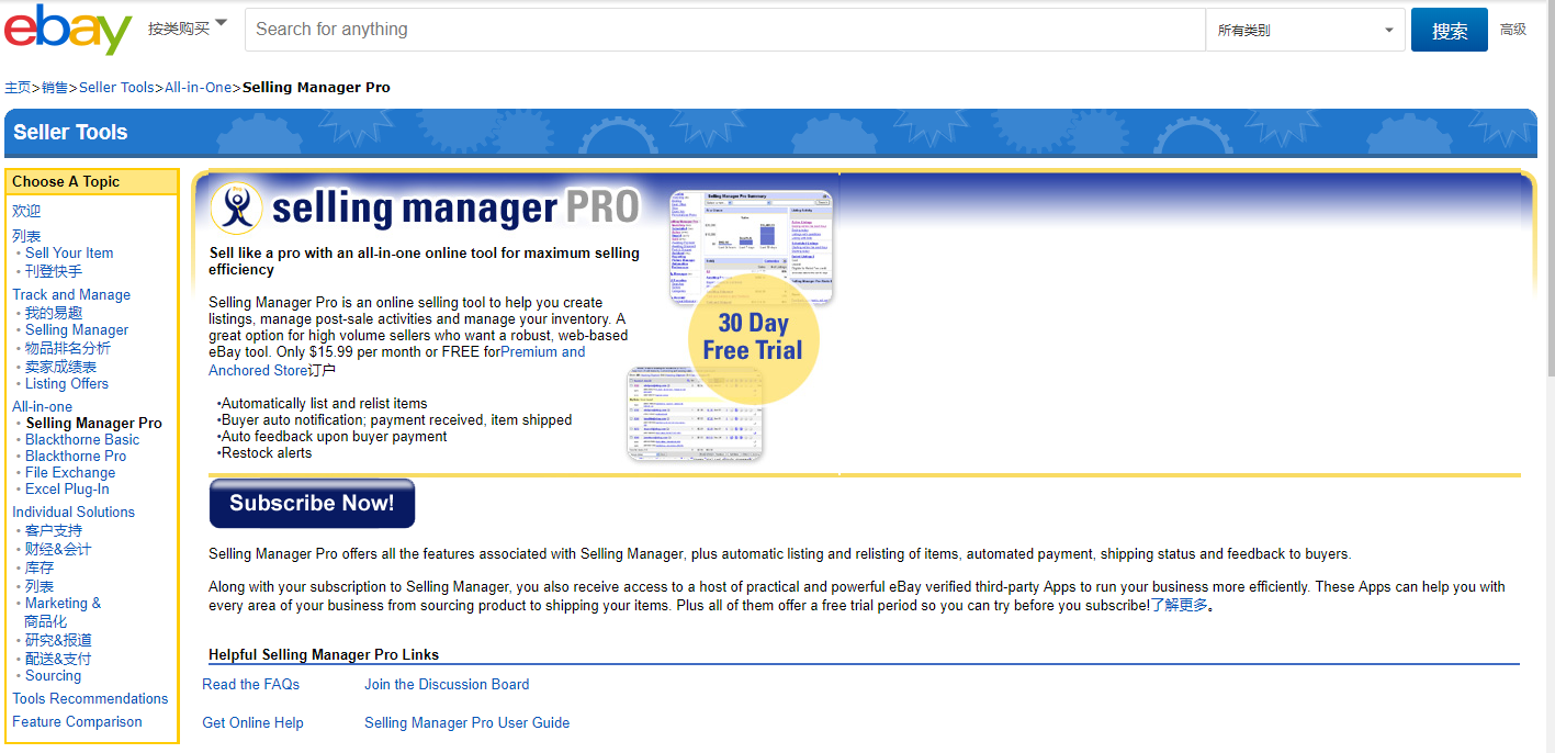 Selling Manager Pro